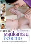 Книга за майката и бебето (ISBN: 9789544743321)