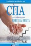 СПА. Кодът на водата (ISBN: 9789546721099)