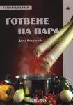 Готвене на пара (ISBN: 9789546721013)