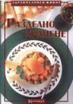 Домашни закуски (ISBN: 9789546720207)