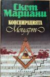 Конспирацията Моцарт (ISBN: 9789547691988)