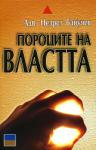 Пороците на властта (ISBN: 9789543217786)