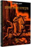 Божествена комедия. Ад (ISBN: 9789545843877)