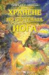 Хранене по системата йога (ISBN: 9789547923713)