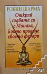 Открий съдбата си с Монаха, който продаде своето ферари (ISBN: 9789548208505)