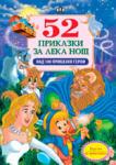 52 приказки за лека нощ (ISBN: 9789546579539)