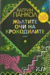 Жълтите очи на крокодилите (ISBN: 9789545298356)