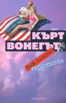 Виж пилето (ISBN: 9789547336865)