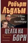 Целта на Борн (ISBN: 9789547336858)