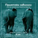 Приятели завинаги (ISBN: 9789542808008)