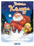 Весела Коледа (ISBN: 9789545273803)