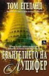 Евангелието на Луцифер (ISBN: 9789548308625)