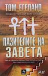 Пазителите на завета (ISBN: 9789548308137)