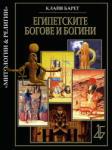 Египетските богове и богини (ISBN: 9789545843501)