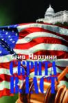 Скрита власт (ISBN: 9789547692442)