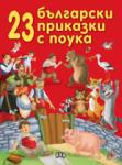 23 български приказки с поука (ISBN: 9789546579836)