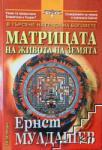 Матрицата на живота на Земята (ISBN: 9789548477192)