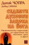 Седемте духовни закона на йога (ISBN: 9789543211821)