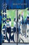 Сянката (ISBN: 9789543001057)