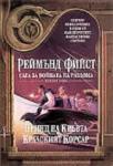 Принц на кръвта. Кралският корсар (ISBN: 9789545851544)