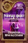 Сребротрън. Мрак над Сетанон (ISBN: 9789545851483)