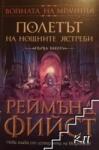 Полетът на Нощните ястреби (ISBN: 9789546550484)