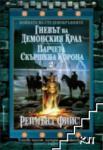 Войната на търговеца принц (ISBN: 9789545853449)