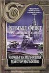 Чиракът на Магьосника. Майстор Магьосник (ISBN: 9789545851384)