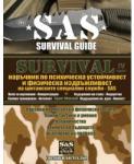 SAS. SURVIVAL 4 (ISBN: 9789548999236)