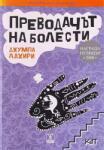 Преводачът на болести (ISBN: 9789544916510)