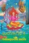 Маговетри 4: Аквамаринова звезда (ISBN: 9789545151132)
