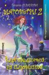 Маговетри 2: Властелинът на илюзиите (ISBN: 9789545150586)