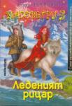 Маговетри 3: Леденият рицар (ISBN: 9789545150777)