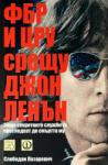 ФБР и ЦРУ срещу Джон Ленън (ISBN: 9789543217847)
