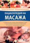 Енциклопедия на масажа (ISBN: 9789546858412)