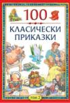100 класически приказки. Том 2 (ISBN: 9789546859754)