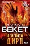 Огнената диря (ISBN: 9789546858597)