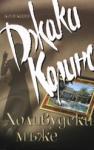 Холивудски мъже (ISBN: 9789547336216)