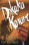 Опасна целувка (ISBN: 9789547336292)