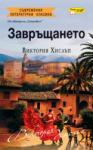 Завръщането (ISBN: 9789547614628)