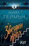 Звезден прах (ISBN: 9789545858277)