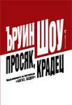 Просяк, крадец (ISBN: 9789546550248)