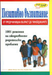 Позитивно възпитание (ISBN: 9789547610385)