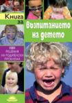 Книгa зa възпитaниeтo нa дeтeтo (ISBN: 9789547421448)