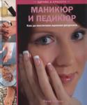 Маникюр и педикюр (ISBN: 9789549664065)