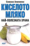 Киселото мляко: най-полезната храна (ISBN: 9789548407427)
