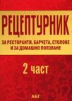 Рецептурник - 2 част (ISBN: 9789548407236)