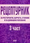Рецептурник. 3 част. За ресторанти, барчета, столове и за домашно ползване (ISBN: 9789548407311)