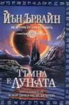 Тъмна е луната (ISBN: 9789545856761)