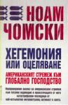 Хегемония или оцеляване (ISBN: 9789545855221)